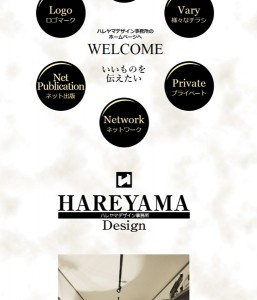 ハレヤマデザイン事務所サイト